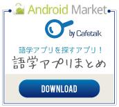 語学アプリを探すなら! 語学アプリまとめナビ ホーム リンク